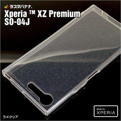 日本 RASTA BANANA Sony Xperia XZP Premium TPU仿金箔透感軟殼 3144XPXZP