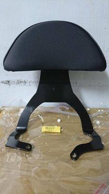 光陽 KYMCO MANY125 魅力125 後靠背 後腰靠 後靠枕 小饅頭 專用款