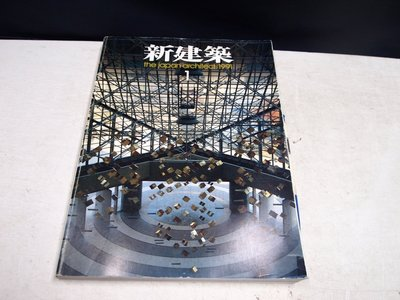 【懶得出門二手書】《新建築1》the japan architect:1991 │七成新(B25E21)