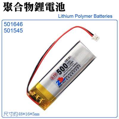 【台灣現貨】3.7V聚合物鋰電池 500mAh 501646 501545#錄音筆 點讀筆 商務筆 行車紀錄器 遊戲機 台南市