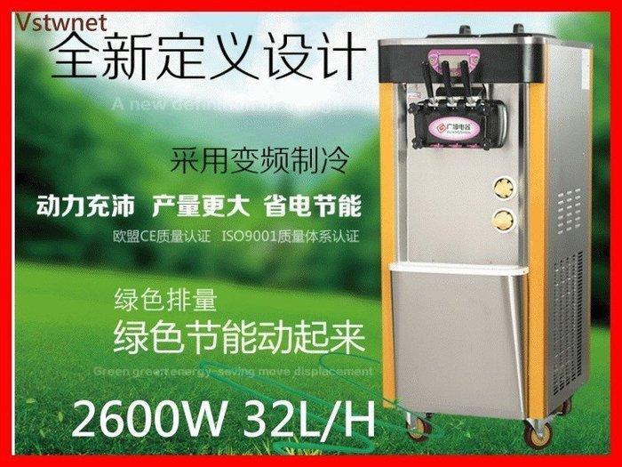 名揚電器[不鏽鋼款立式32L~48L 三色霜淇淋機 霜淇淋製造機 冰淇淋機(JQ*84]