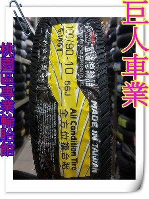 【巨人車業】☆ G1061 固滿德 G 1061☆100-90-10 100/90-10