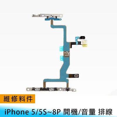 【台南/ 面交】維修/ 料件 iPhone 5/ 5C/ 5S/ 6/ 6s PLUS 開機/ 音量/ 靜音 開關機 音量鍵 排線 台南市