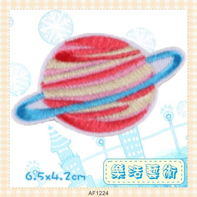樂活藝術「燙貼布」 ~ 多彩太空星球 刺繡布貼 熨燙貼 貼花 補丁《有背膠》【現貨】【AF1224】