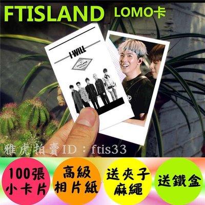特賣 FTISLAND韓國明星周邊集體寫真100張lomo卡小照片李洪基 生日禮物kp024