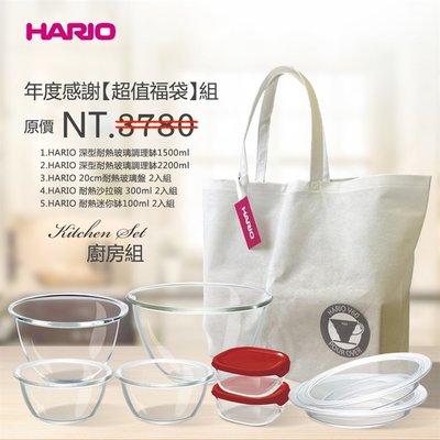 【PO774093】日本HARIO PSS-6004 廚房用品5入組《Midohouse》