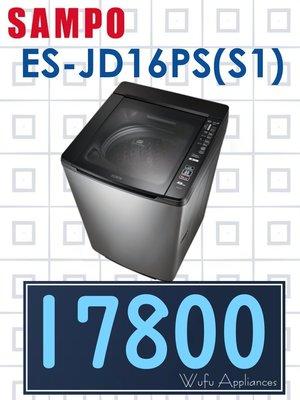【全家電批發】原廠經銷,可自取 【來電價17800】 SAMPO 聲寶16公斤單槽變頻 洗衣機ES-JD16PS(S1)