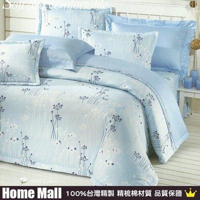 HOME MALL~台灣製【藍色情海】雙人精梳棉薄床包.枕套組-700元