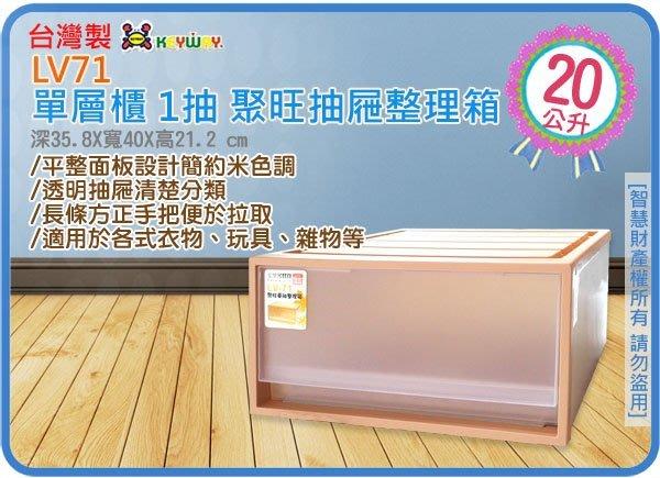 =海神坊=台灣製 KEYWAY LV71 單層櫃 1抽 聚旺抽屜整理箱 收納箱 置物箱 整理櫃20L 4入1050元免運