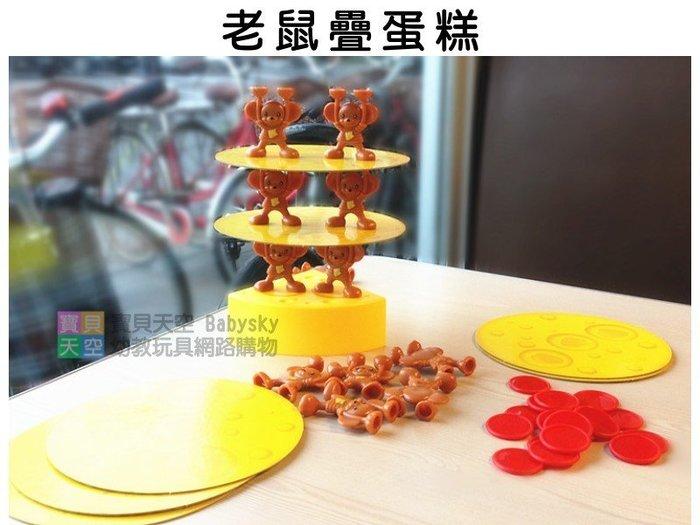 ◎寶貝天空◎【老鼠疊蛋糕】老鼠疊起司,老鼠疊乳酪,益智玩具,桌遊,腦力大作戰,觀察力,疊疊樂平衡遊戲