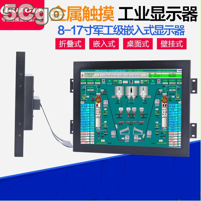 5Cgo【代購】10.4吋嵌入式開放式工業級LED鐵殼顯示銀幕監視器可加電容電阻觸控屏幕 另12/15/17/19吋含稅