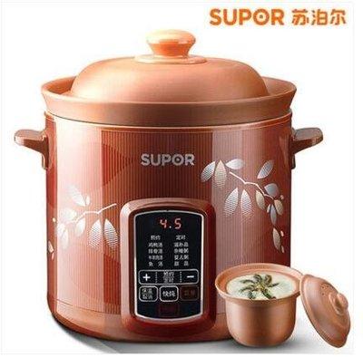 『格倫雅品』SUPOR/蘇泊爾 DG40YC806-26電燉鍋燉盅煮粥煲湯紫砂鍋陶瓷全自動