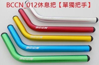 《意生》BCCN_012鋁合金分離式休...