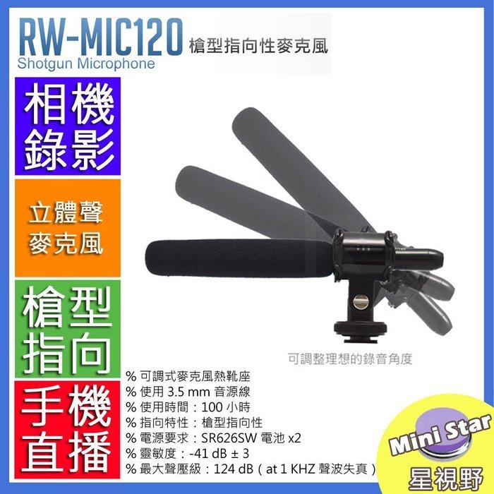 星視野 樂華ROWA RW-MIC120槍型 指向性麥克風 高感度 單眼相機攝影機 可調式熱靴避震座 附防風罩 手機直播