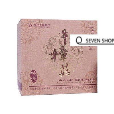 【SEVEN SHOP】 【長庚生物科技 牛樟菇純液(30瓶/盒)】免運費