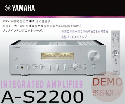 ㊑DEMO影音超特店㍿ 日本 YAMAHA  A-S2200  Hi-Fi 高音質綜合擴大機