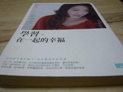 二手書【方爸爸的黃金屋】Mind Map系列72《學習。在一起的幸福》鄧惠文著|三采文化出版事業有限公司出版L65