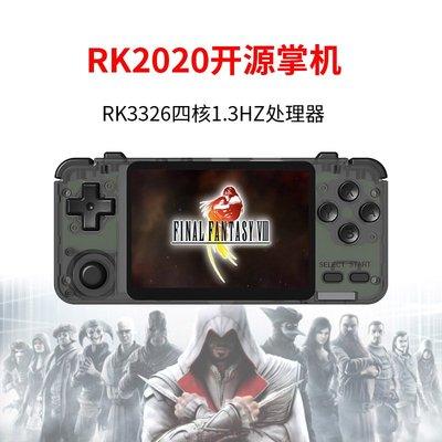 RK2020開源掌機PSP便攜NDS MD DC復古懷舊N64街機OGA高清PS游戲機
