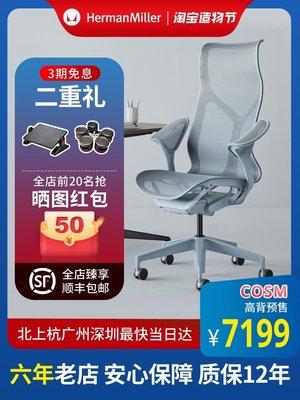 Herman Miller COSM 赫曼米勒 人體工學椅 辦公椅座椅 多色任選