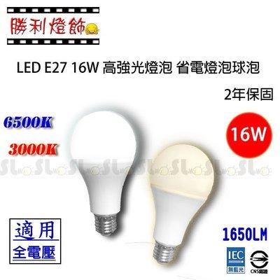 ღ勝利燈飾ღLED E27 16W 全電壓 高強光燈泡 省電燈泡球泡 2年保固