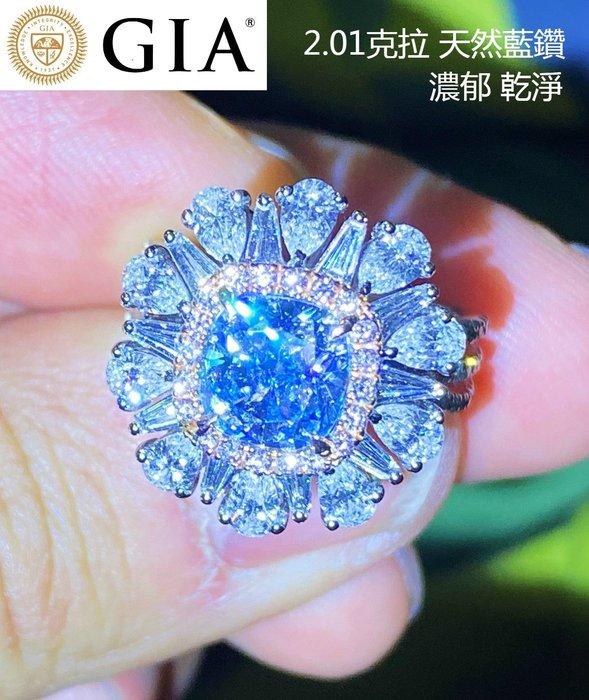 【台北周先生】稀世珍寶 天然藍色鑽石2.01克拉 18K白金 無燒 古董座墊切割 滿滿鑽 超閃濃郁 豪華鑽戒