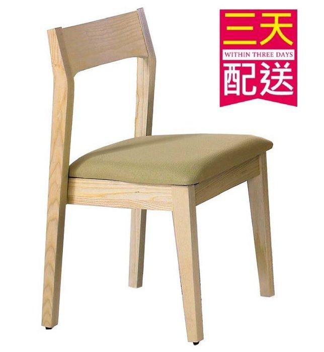 【設計私生活】布蘭妮栓木綠色餐椅、書桌椅(全館一律免運費)106P