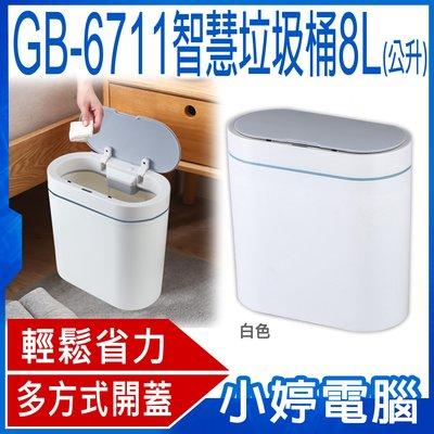 【小婷電腦*生活家電】全新 GB-6711智慧垃圾桶 8L(公升)智慧垃圾桶 敲碰開蓋 大容量 低功耗 靜音開蓋