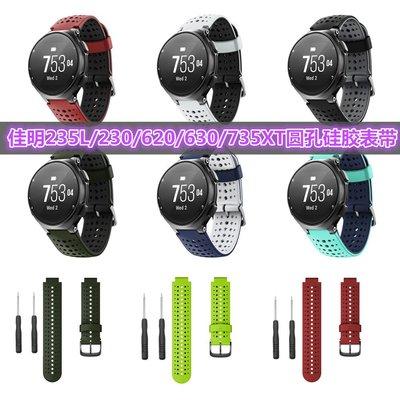 奇奇店-Garmin佳明Forerunner 235 220 230 735硅膠錶帶活動環圈手錶帶扣