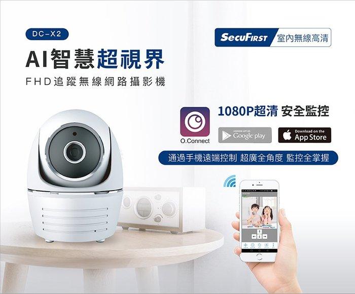【開心驛站】SecuFirst  DC-X2 AI智慧追蹤無線網路攝影機