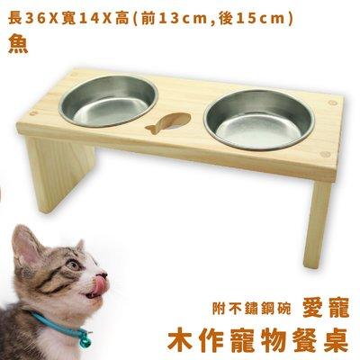 【寵物樂園】木作寵物餐桌 魚造型 附不鏽鋼碗 紐西蘭松木 符合貓體工學 寵物餐桌 狗用品 貓用品 寵物用品 寵物精品