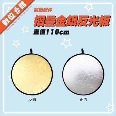 數位e館 圓形反光板 110CM 110公分 雙面雙色 摺疊補光板 金/銀 二合一 可收納折疊