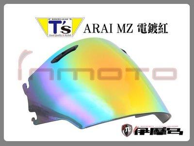 伊摩多※日本 T's Arai For Adsis MZ 鏡片 抗UV 墨片 電鍍片 透明片 MZ-F MF-F XO 護目鏡 Ts 電鍍紅