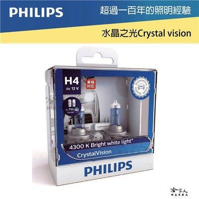 飛利浦 附發票 原廠保固 水晶之光 4300K H4 H7 H1 H3 HB3 HB4 H8 H11 車燈 大燈 哈家人