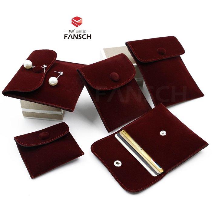 港灣之星-大牌扣包袋首飾袋 深棗紅色銅扣小布袋子 品牌珠寶專賣店絨布袋子(規格不同價格不同)