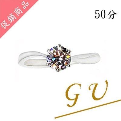 【GU鑽石】A60求婚戒指生日禮物仿鑽鋯石銀戒指對戒指客製化 GresUnic Apromiz 50分六爪經典款鑽戒