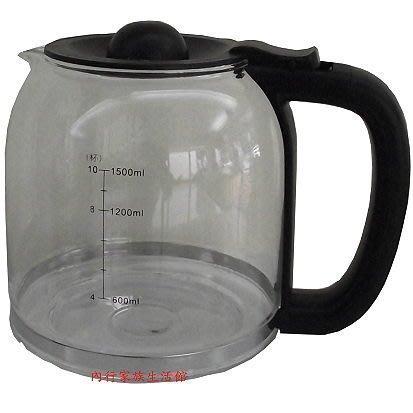 kolin 歌林CO-R401B美式咖啡機專用咖啡壺(此咖啡壺已停產存貨有限,欲購從速6/11)