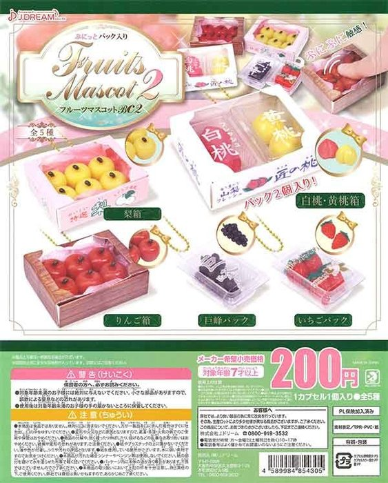【扭蛋屋】捏捏水果盒造型吊飾P2《全5款》