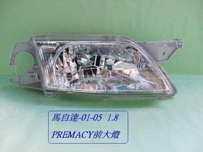 [重陽] 馬自達 PREMACY 2001-2005年1.8前大燈/角燈[優良品質]左右都有貨