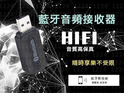 24H出貨【USB藍芽音樂無線接收器】 藍芽音源接收器 藍芽接收器 藍牙接收器 藍芽發射器 音響 藍芽喇叭【AB016】