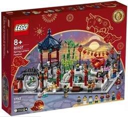 2021年樂高新品 樂高 LEGO 80107 Spring Lantern Festival 春燈節元宵節