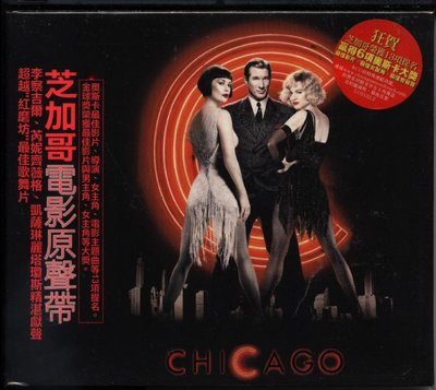 Chicago 芝加哥 電影原聲帶 刮580700003367 再生工場 02