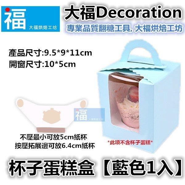 現貨 杯子蛋糕盒【藍色1入】最低出貨量10個 手提馬芬盒 非翻糖蛋糕盒 蛋糕盒 芭比娃娃蛋糕盒 雙層蛋糕盒6吋8吋保麗龍