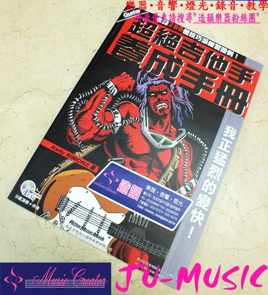 造韻樂器音響- JU-MUSIC - 超絕吉他手養成手冊 (附一片CD) 電吉他 適用 歡迎購買
