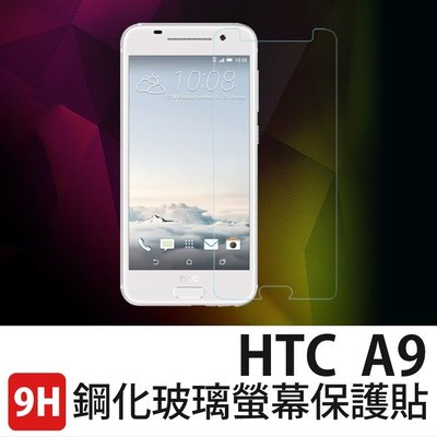HTC one A9 專用 9H 鋼化玻璃手機螢幕保護貼 高硬度 強化 鋼化膜 DIY 好貼 強化剛膜 眾多型號 HT