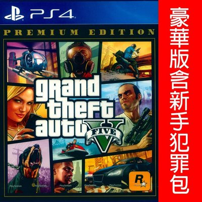 (現貨全新) PS4 GTA5 俠盜獵車手5 豪華線上版 中英文亞版 grand theft auto V FIVE