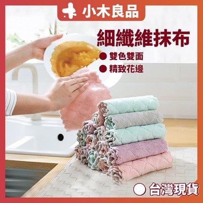 ✅台灣現貨 清潔抹布 廚房洗碗巾 雙面抹布 2 4 H發貨