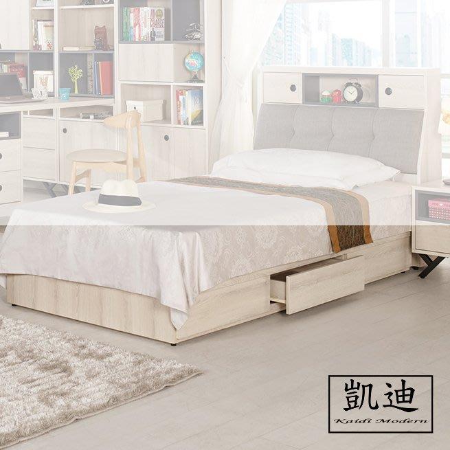 【凱迪家具】M4-531-3塔利斯3.5尺抽屜式床底/桃園以北市區滿五千元免運費/可刷卡