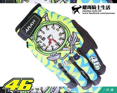 ARAYI短手套|類AGV彩繪 手套(WAKE UP 時鐘) ROSSI 46【透氣.防曬.布】耀瑪騎士機車安全帽部品 高雄市