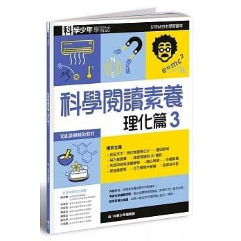 【小幫手2館】遠流  科學少年學習誌:科學閱讀素養理化篇3