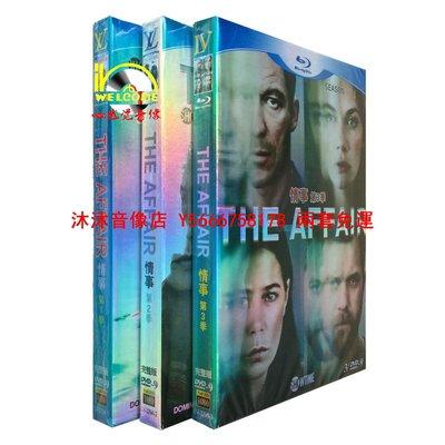 高清DVD 美劇 The Affair 婚外情事情事 1-3季 完整版 9碟裝繁體中字 盒裝 兩套免運
